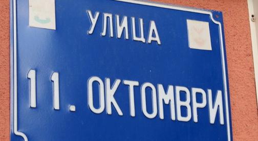 Катастарот ќе формира нов Адресен регистар на Македонија