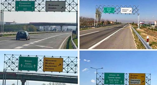 Автопатот од Гевгелија до Табановце доби нова патна сигнализација