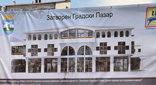 Започна изградбата на затворениот градски пазар во Охрид